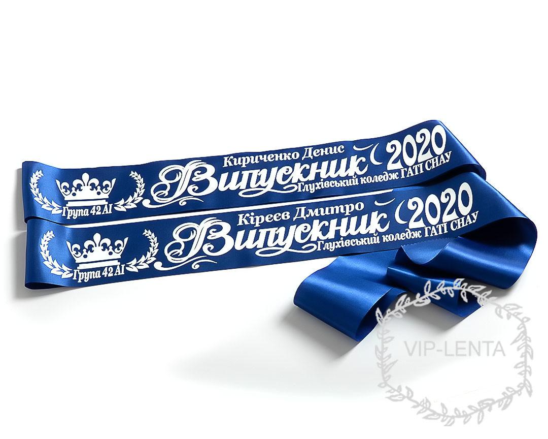 Ленты на заказ синяя с белым нанесением