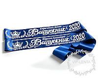 Стрічки на замовлення синя з білим нанесенням