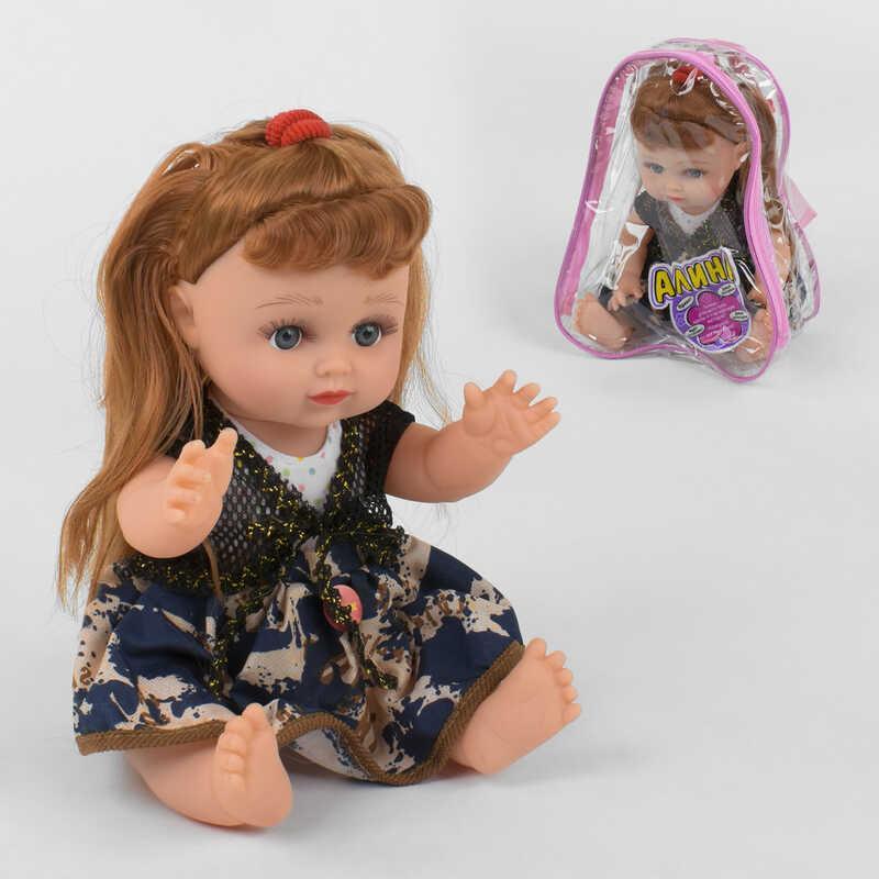 Говорящая кукла Алина 5543 (36/3) говорит на русском языке, в чехле
