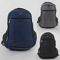 Рюкзак школьный С 43677 (60) 3 цвета, 1 отделение, 3 кармана, мягкая спинка, USB кабель, в пакете