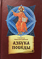 Азбука победы. Святитель Николай Сербский
