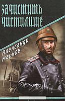 Александр Владимирович Марков. Зачистить чистилище, 978-5-4444-1939-7