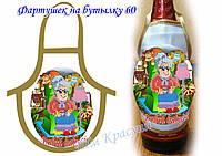 Фартук на бутылку №60