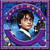 Квестик - бродилка « Гарри Поттер в поиске кристражей » на День Рождения ребенку на ВДНГ (ВДНХ)