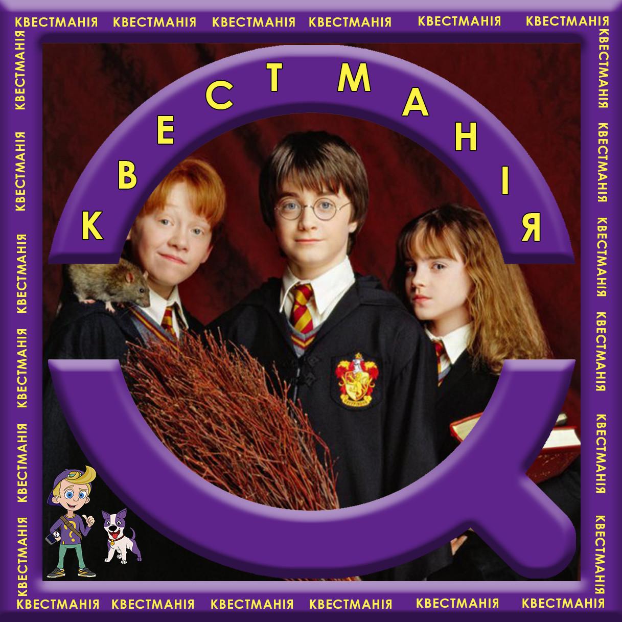 "Супер квест ""Гарри Поттер и школа Хогвартс"" на День ..."