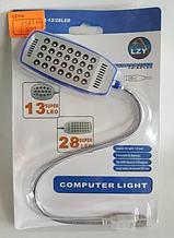 USB светильники для компьютера