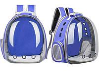 Рюкзак переноска для кошки собаки Синий, сумка для кота собак и домашних животных прозрачный, рюкзаки с иллюминатором переноски Cosmopet Upet AnimAll