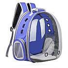 Рюкзак переноска для кошки собаки Синий, сумка для кота собак и домашних животных прозрачный, рюкзаки с иллюминатором переноски Cosmopet Upet AnimAll, фото 6