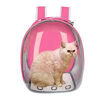 Рюкзак переноска для кошки собаки Розовый, сумка для кота собак и домашних животных прозрачный рюкзаки с