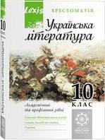 Хрестоматія з української літератури. 10 клас