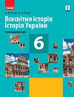 Учебник 6 класс: Всемирная история, история Украины (интегрированный курс) Гисем