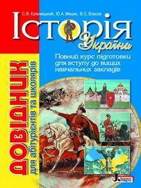 История Украины. Справочник для абитуриентов и школьников