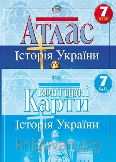 Атлас + контурна карта. Історія України 7 клас