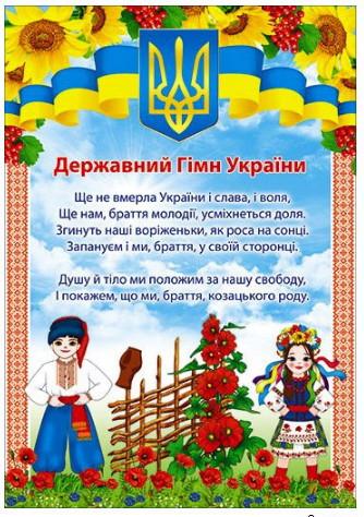 Плакат школьный: Государственный Гимн Украины