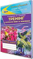 Рабочая тетрадь: Тренинг по русскому языку и речи 5 класс (Самонова)