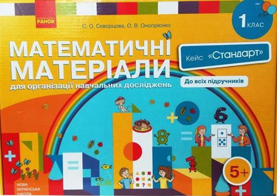 НУШ. Математика 1 класс. Математические материалы. Кейс Стандарт