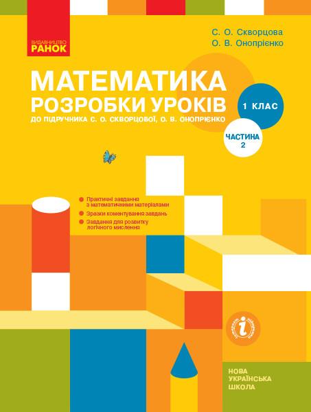 НУШ. Математика 1 класс. Разработки уроков к учебнику Скворцовой (2 часть)