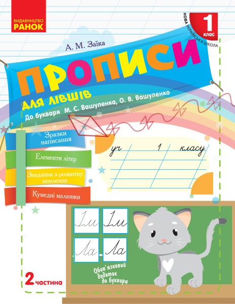НУШ. Прописи для левшей 1 класс (к букварю Вашуленко) 2 часть