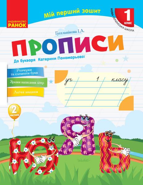НУШ. Прописи 1 класс (к букварю Пономаревой) 2 часть