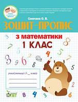 НУШ. Тетрадь - прописи по математике 1 класс