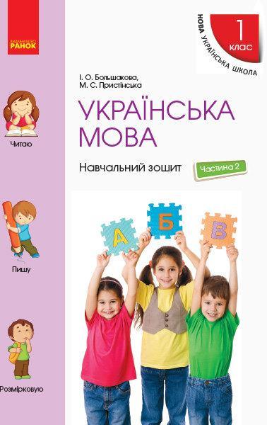 НУШ. Учебная тетрадь по украинскому языку 1 класс (2 часть) Большакова
