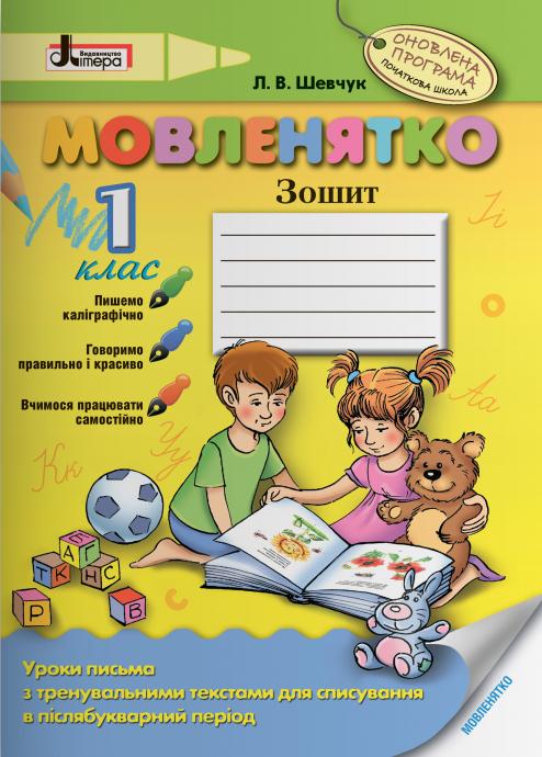 НУШ. Мовленятко: учебное пособие для 1 класса
