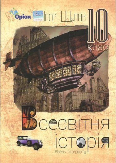 Учебник для 10 класса: История Украины уровень стандарта (Щупак)