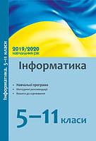 Информатика 5-11 классы: учебные программы, методические рекомендации