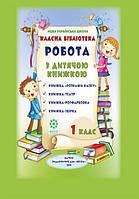 Классная библиотека. Работа с детской книгой. 1 класс