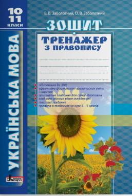 Украинский язык 10-11 класс. Тетрадь-тренажер по правописанию