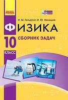 Сборник задач по физике 10 класс (уровень стандарта) на русском