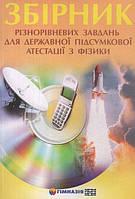 Сборник разноуровневых заданий для ДПА по физике
