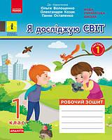 НУШ. Я исследую мир 1 класс. Рабочая тетрадь к учебнику Волощенко (1 часть)