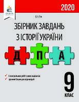 ДПА 2020. Сборник заданий по Истории Украины 9 класс