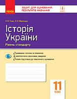 История Украины 11 класс. Тетрадь для оценки результатов обучения