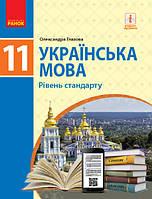 Учебник для 11 класса: Украинский язык (уровень стандарта) Глазова