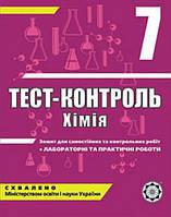Тест-контроль. Химия 7 класс