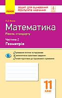 Математика 11 класс. Уровень стандарта. Тетрадь для оценки результатов обучения (часть 2)