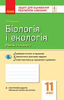 Биология и экология 11 класс уровень стандарта: тетрадь для оценки результатов обучения