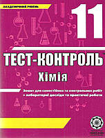 Тест-контроль. Химия 11 класс. Лабораторные работы (академический уровень)