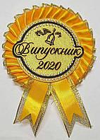 Выпускник 2020. Значок для выпускников школы (золото)