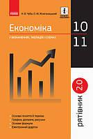 Спасатель 10-11 классы. Экономика в определениях, таблицах и схемах