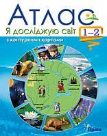 НУШ. Атлас + контурные карты. Я исследую мир 1-2 класс