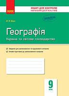 География 9 класс: Украина и мировое хозяйство. Тетрадь для контроля знаний учащихся