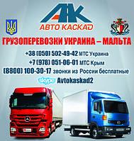 Грузоперевозки, переезд на пмж Украина - Мальта, Валетта и др. города
