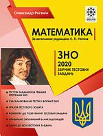 ЗНО 2020 Математика. Сборник тестовых заданий