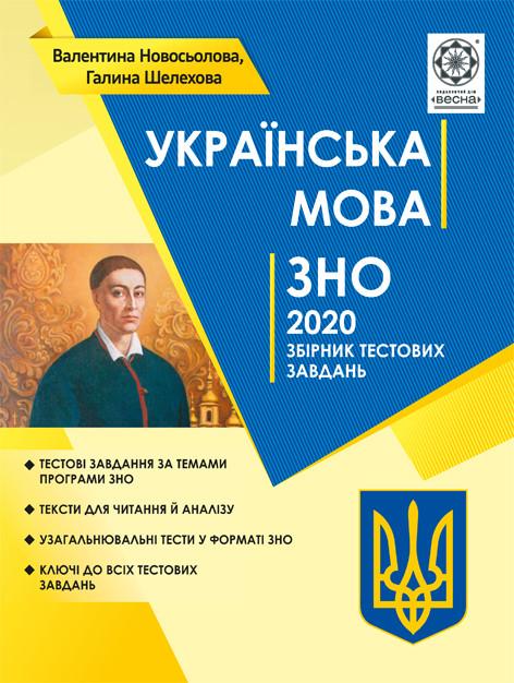 ЗНО 2020 Украинский язык. Сборник тестовых заданий