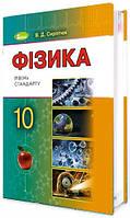 Учебник для 10 класса: Физика уровень стандарта (Сиротюк)