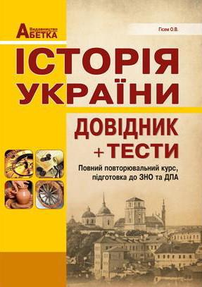 Подготовка к ЗНО. История Украины. Справочник+тесты (полный повторительный курс)