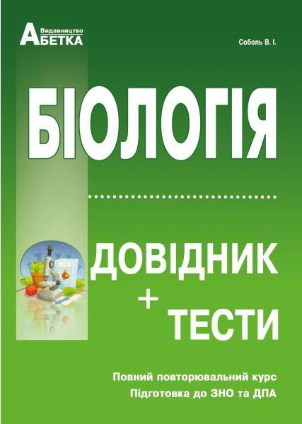 Подготовка к ЗНО. Биология. Справочник+тесты (полный повторительный курс)